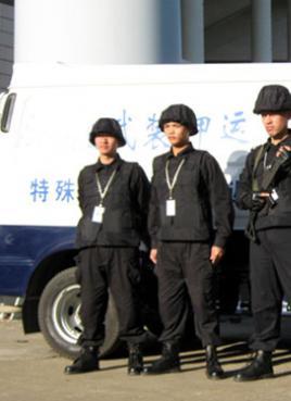 武装押运 威海中特保安保护航