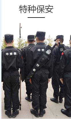 威海保安公司对保安人员的知识能力要求